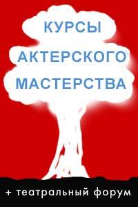 театральные курсы актерского мастерства в Москве